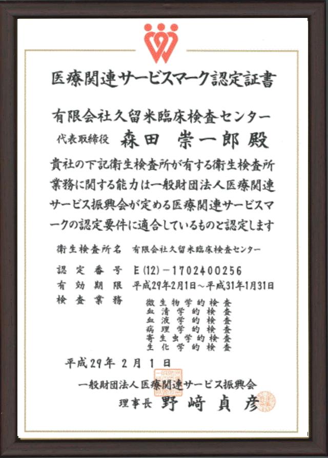 医療関連サービスマーク認定証書