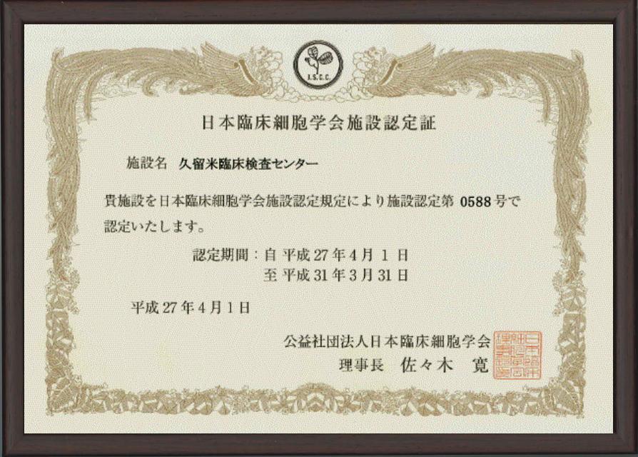 日本臨床細胞学会施設認定証