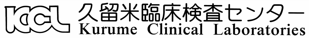 久留米臨床検査センターホームページ