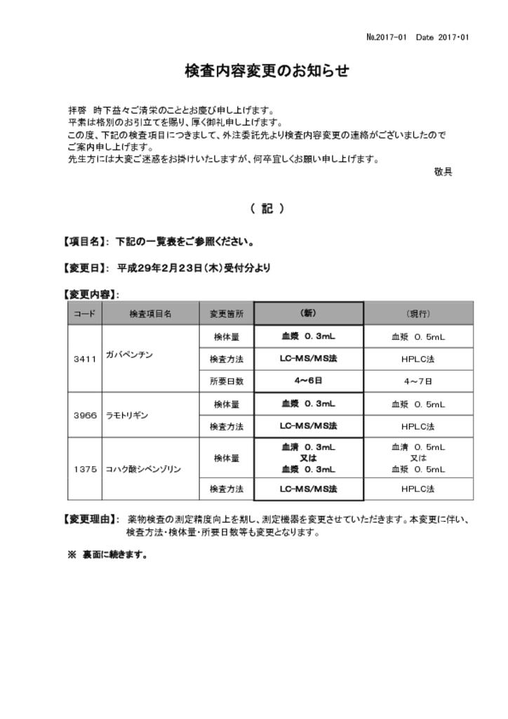 NO-01検査内容変更案内(ガバペンチン、ラモトリギン、コハク酸シベンゾリン)のサムネイル