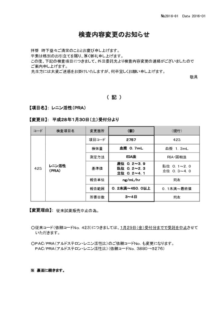 NO-01検査内容変更案内(レニン活性)のサムネイル