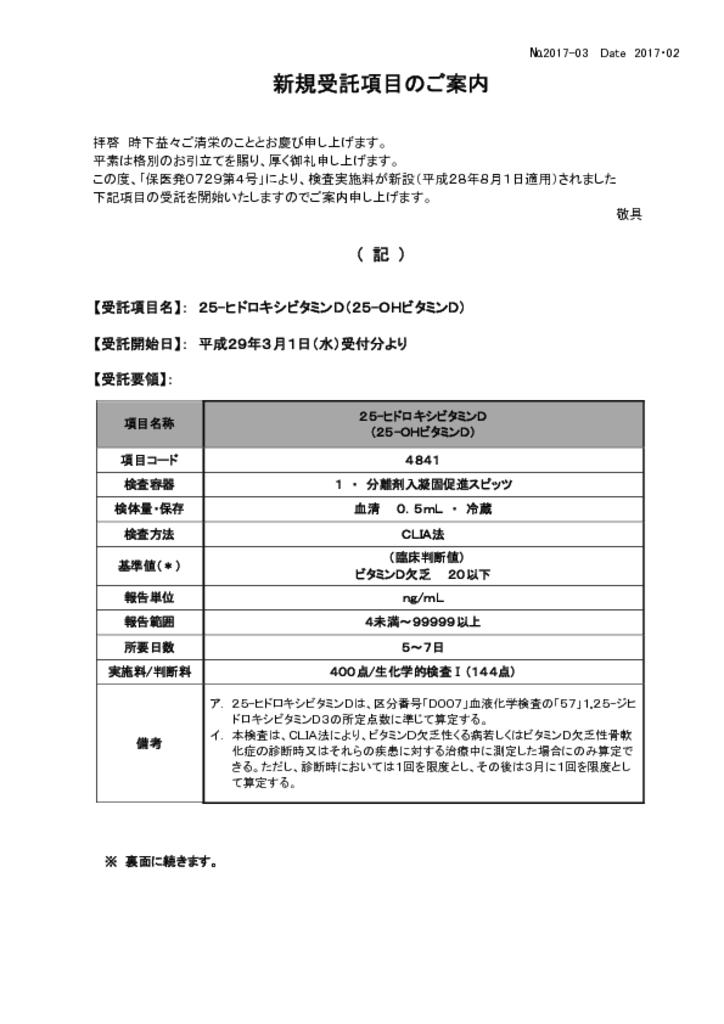 NO-03新規受託項目(25-ヒドロキシビタミンDのサムネイル