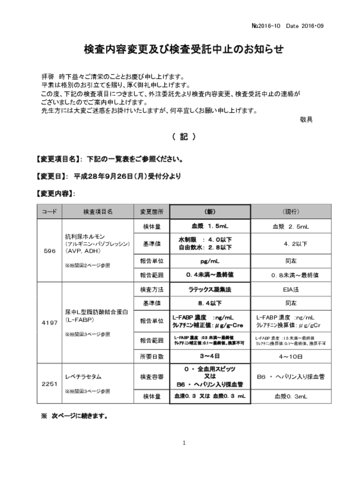 NO-10検査内容変更中止案内(リンテック) –のサムネイル
