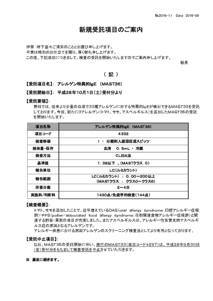 NO-11新規受託項目(MAST36)のサムネイル