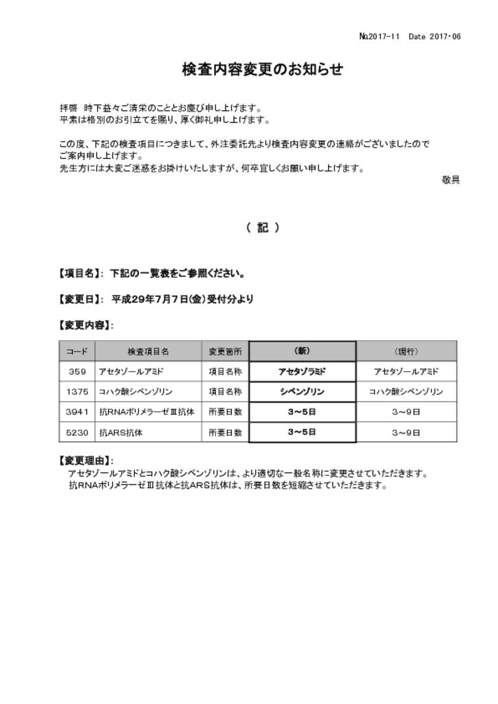 NO-11検査内容変更案内(アセタゾールアミド他)のサムネイル