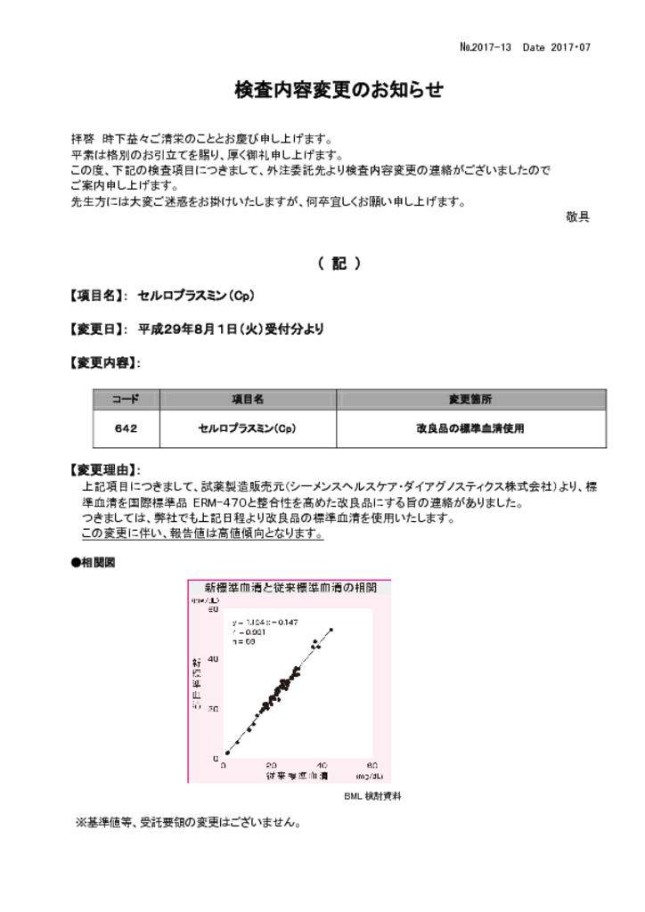 NO-13検査内容変更案内(セルロプラスミン)のサムネイル