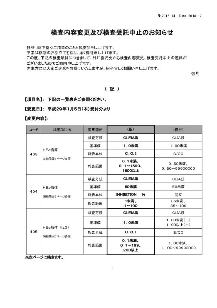 NO-14検査内容変更中止案内(HBeAg,HBeAbのサムネイル