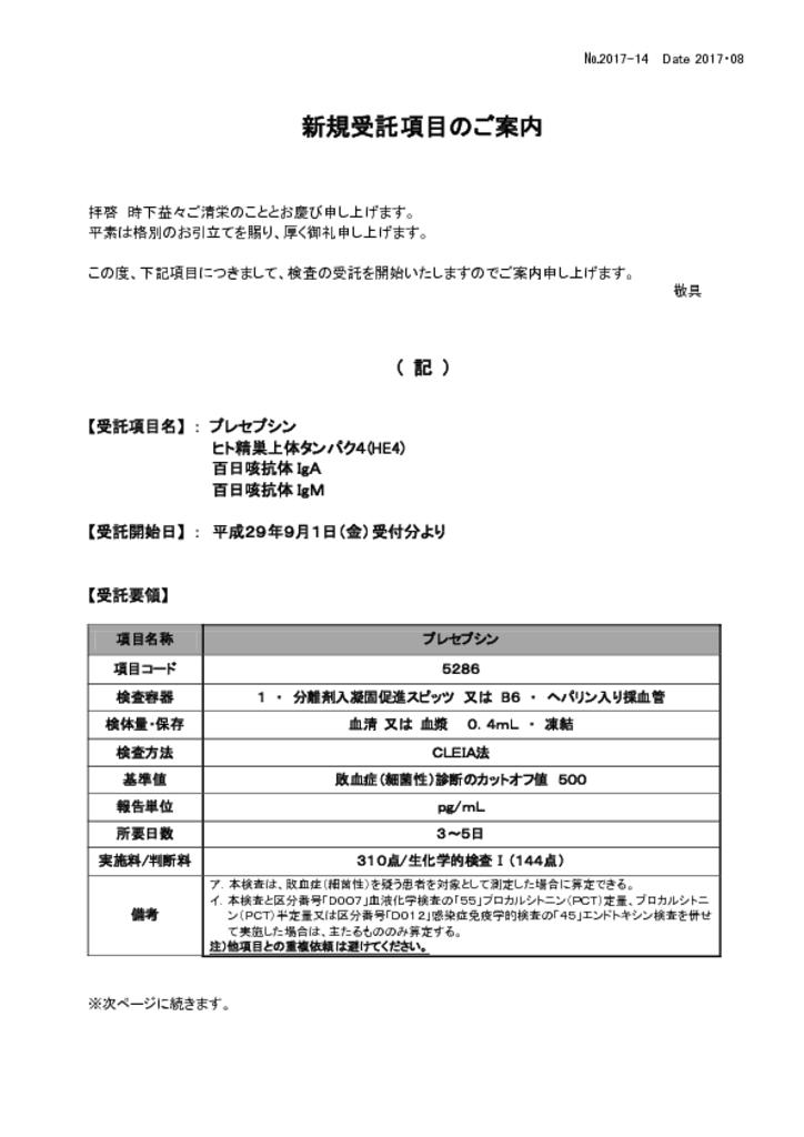 NO-14新規受託項目案内(プレセプシン,HE4,百日咳IgA・IgM)のサムネイル