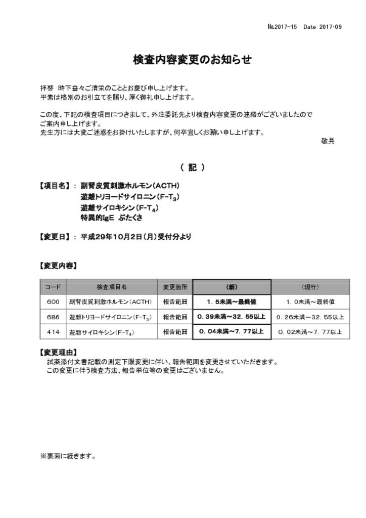 NO-15検査内容変更案内(ACTH,FT3,FT4,IgEぶたくさ)のサムネイル