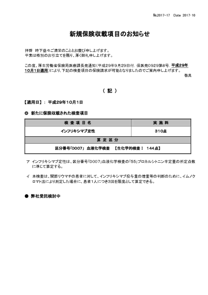 NO-17新規保険適用案内(インフリキシマブ)のサムネイル