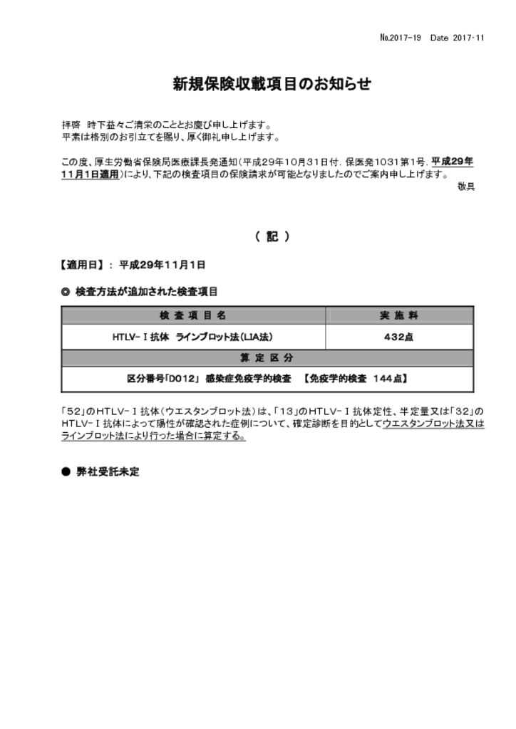 NO-19新規保険適用案内(HTLV-1 LIA法)のサムネイル