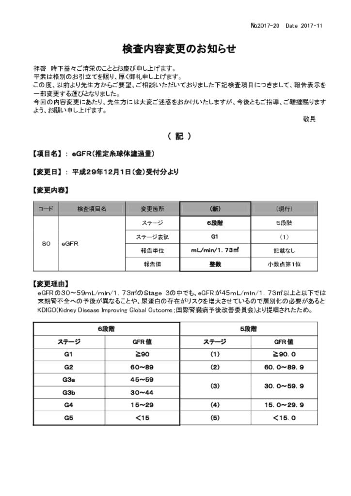 NO-20検査内容変更案内(eGFR)のサムネイル