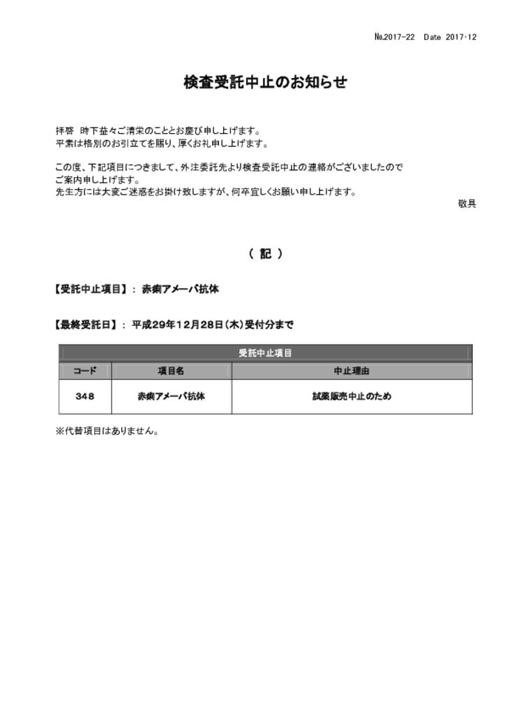 NO-22検査中止案内(赤痢アメーバ抗体)のサムネイル