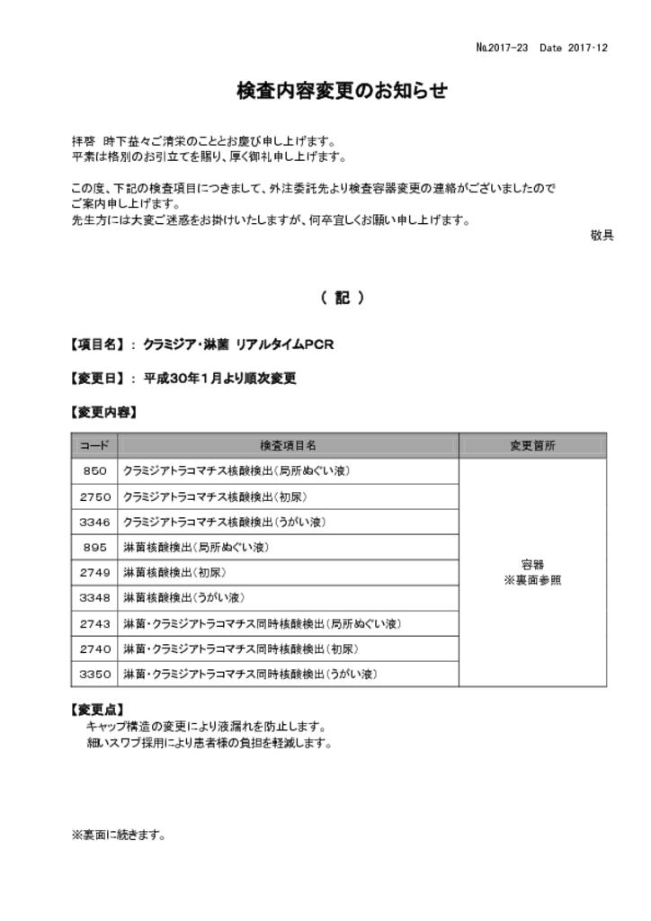 NO-23検査内容変更案内(淋菌・クラPCR容器)のサムネイル