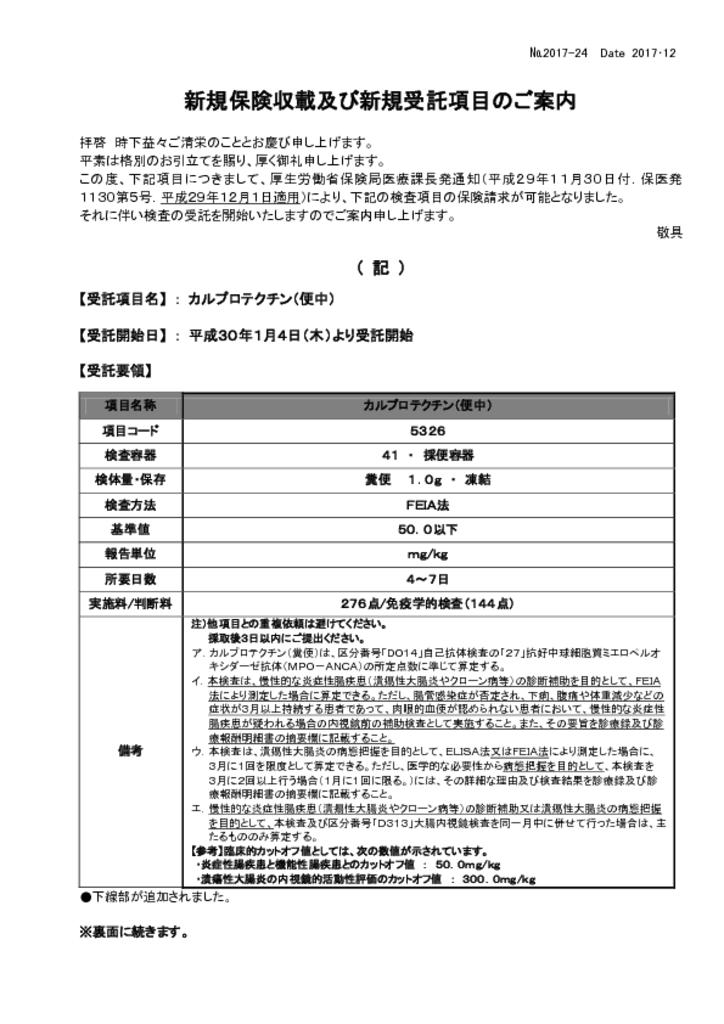 NO-24新規保険収載及び新規受託項目案内(カルプロテクチン)のサムネイル