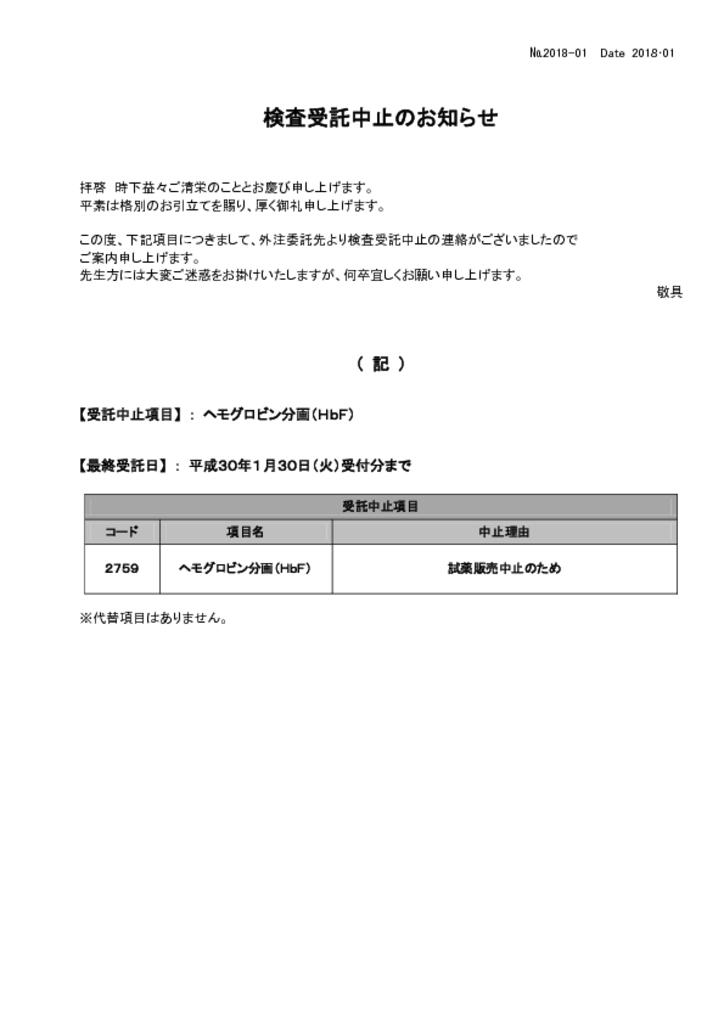 NO-01検査中止案内(Hb分画)のサムネイル