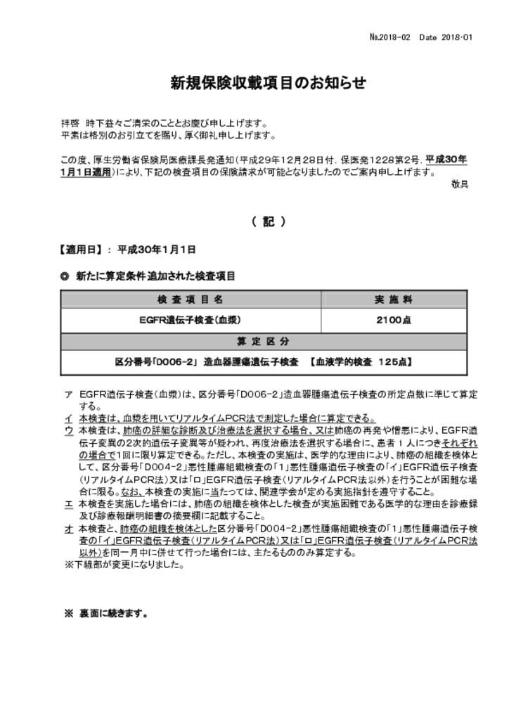 NO-02新規保険適用案内(EGFR血漿、サイトメガロ核酸尿)のサムネイル