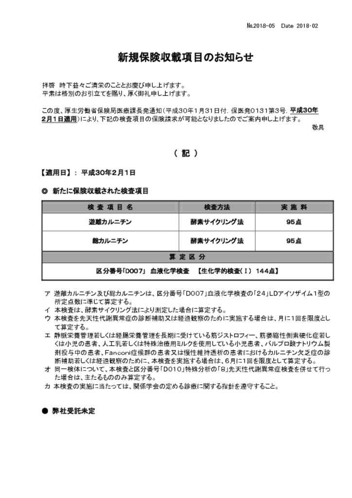 NO-05新規保険適用案内(カルニチン)のサムネイル