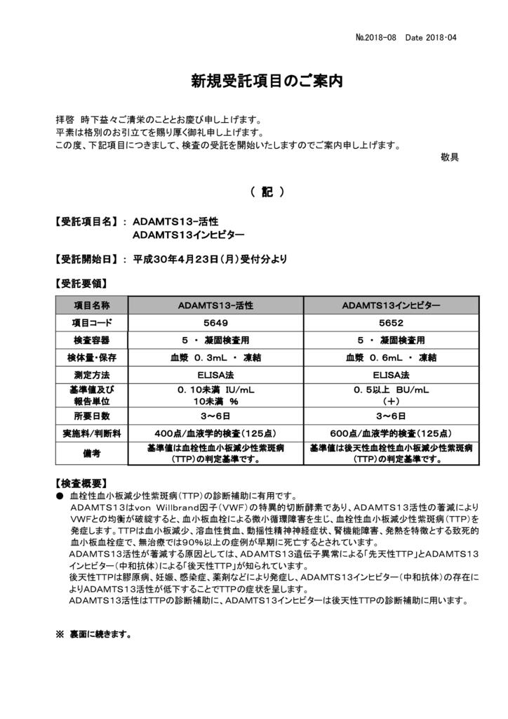 NO-08新規受託項目案内(ADAMTS13)のサムネイル