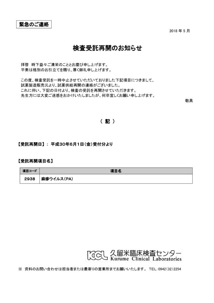 号外4 検査受託再開(麻疹PA)のサムネイル