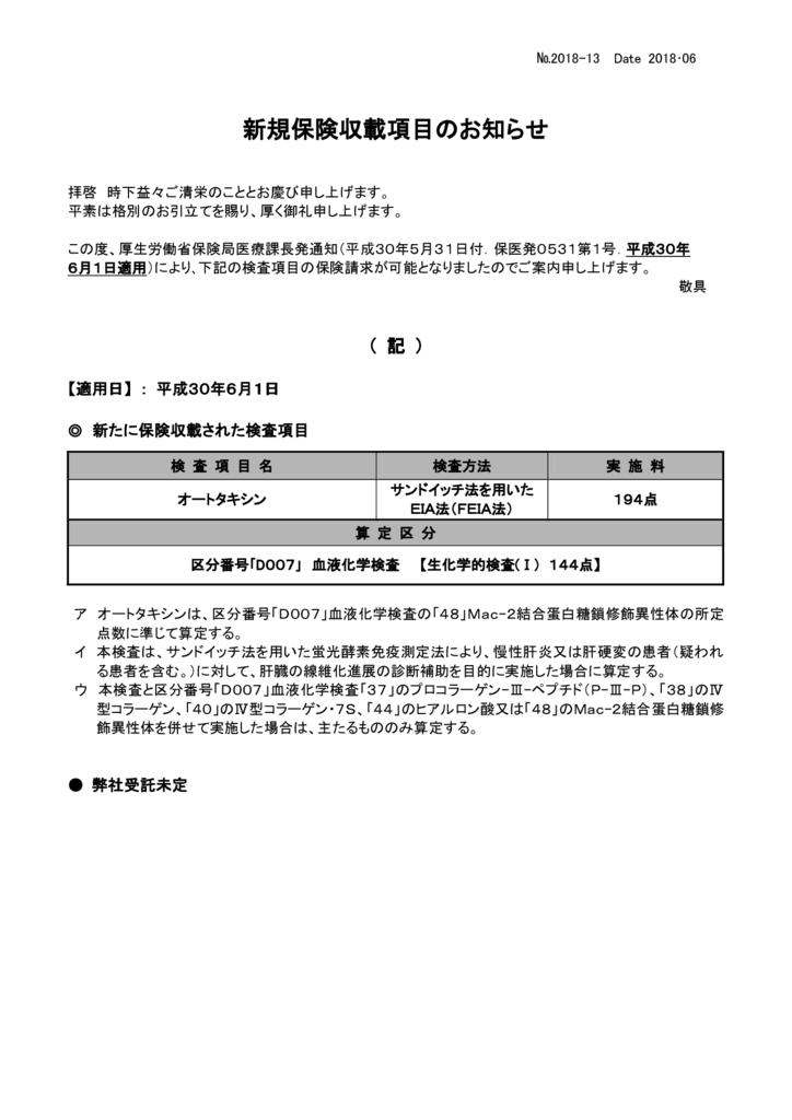 NO-13新規保険適用案内(オートタキシン)のサムネイル