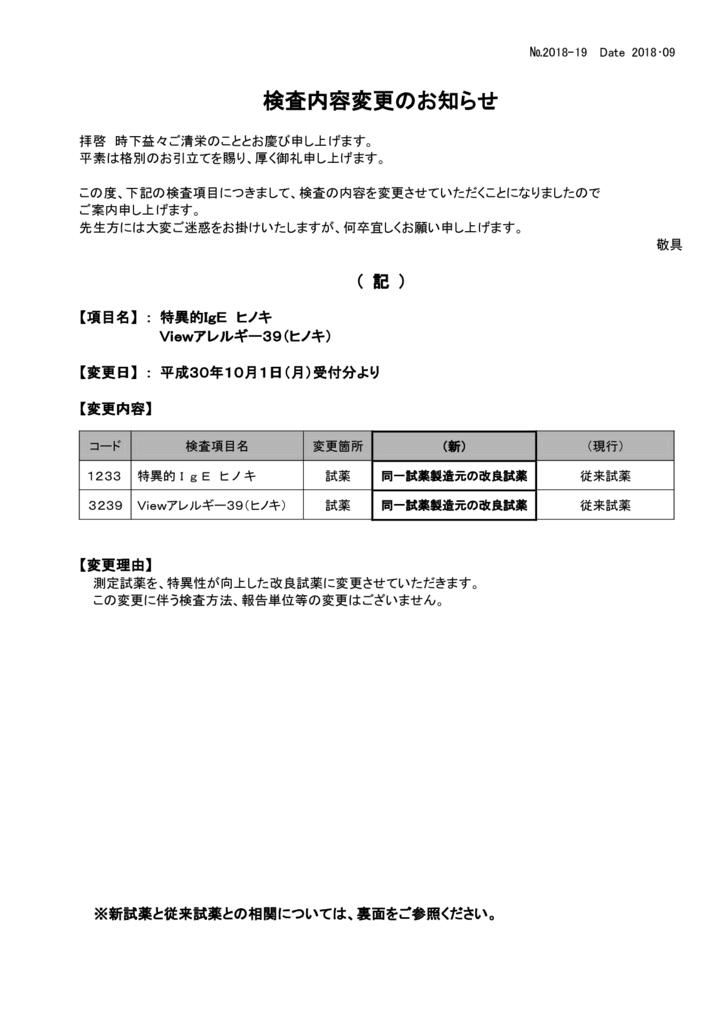 NO-19検査内容変更案内(BMLアレルギー)のサムネイル