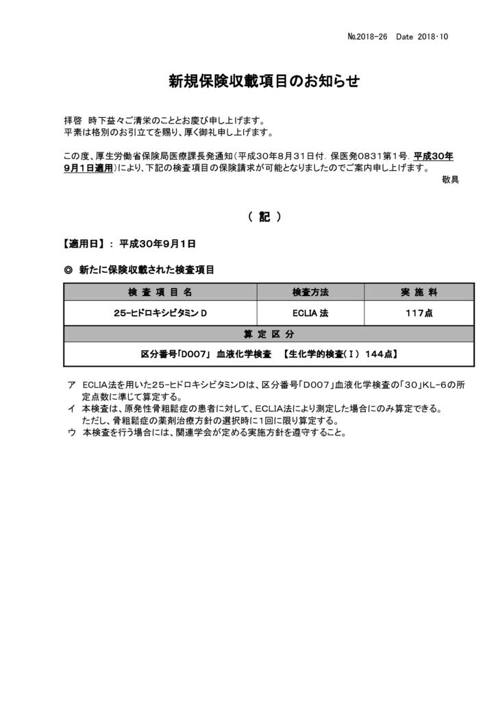 NO-26新規保険適用案内(25-ヒドロキシビタミンD)のサムネイル