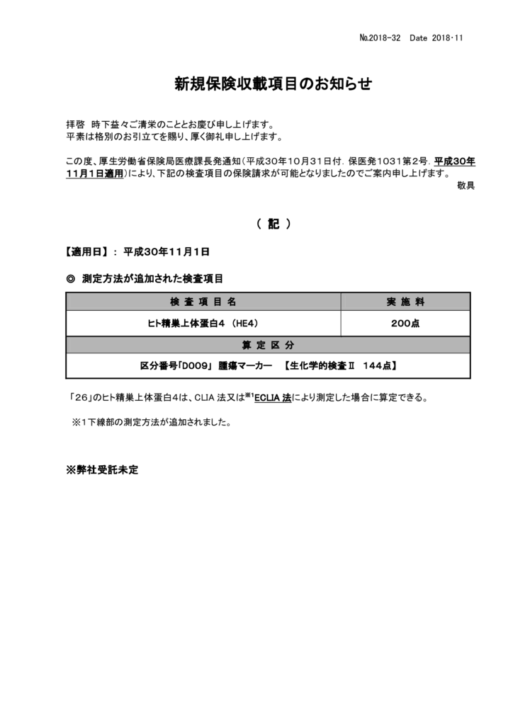 NO-32新規保険適用案内(ヒト精巣上体蛋白)のサムネイル