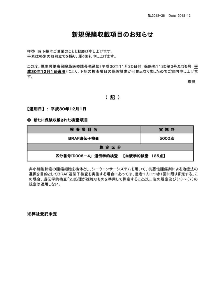 NO-36新規保険適用案内(BRAF遺伝子検査)のサムネイル