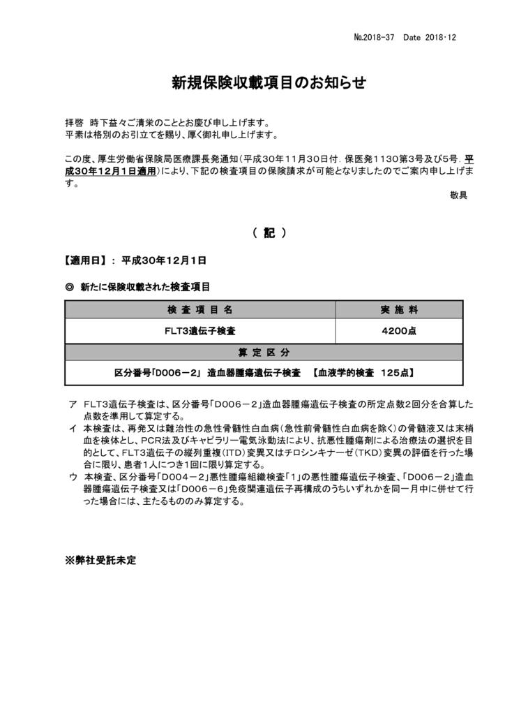 NO-37新規保険適用案内(FLT3遺伝子検査)のサムネイル