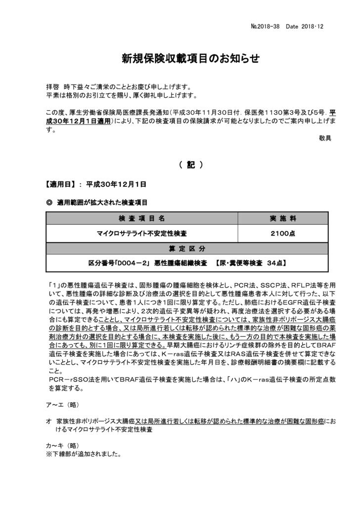 NO-38新規保険適用案内(マイクロサテライト不安定性検査)のサムネイル