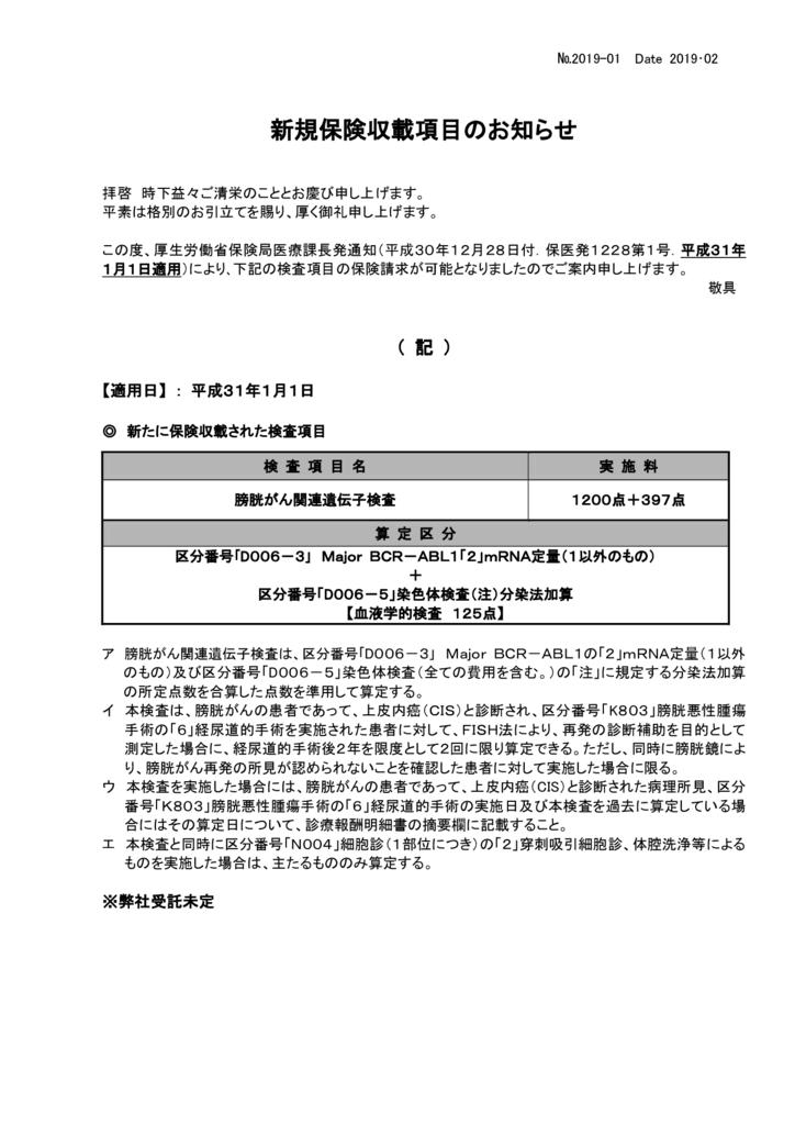 NO-01新規保険適用案内(膀胱がん関連遺伝子検査)のサムネイル