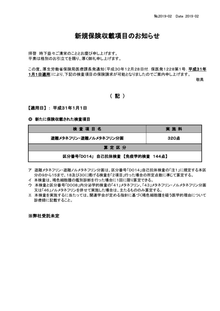 NO-02新規保険適用案内(遊離メタネフリン、遊離ノルメタネフリン分画)のサムネイル