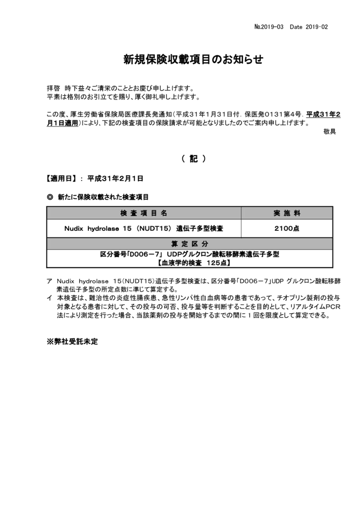 NO-03新規保険適用案内(Nudix hydrolase 15)のサムネイル