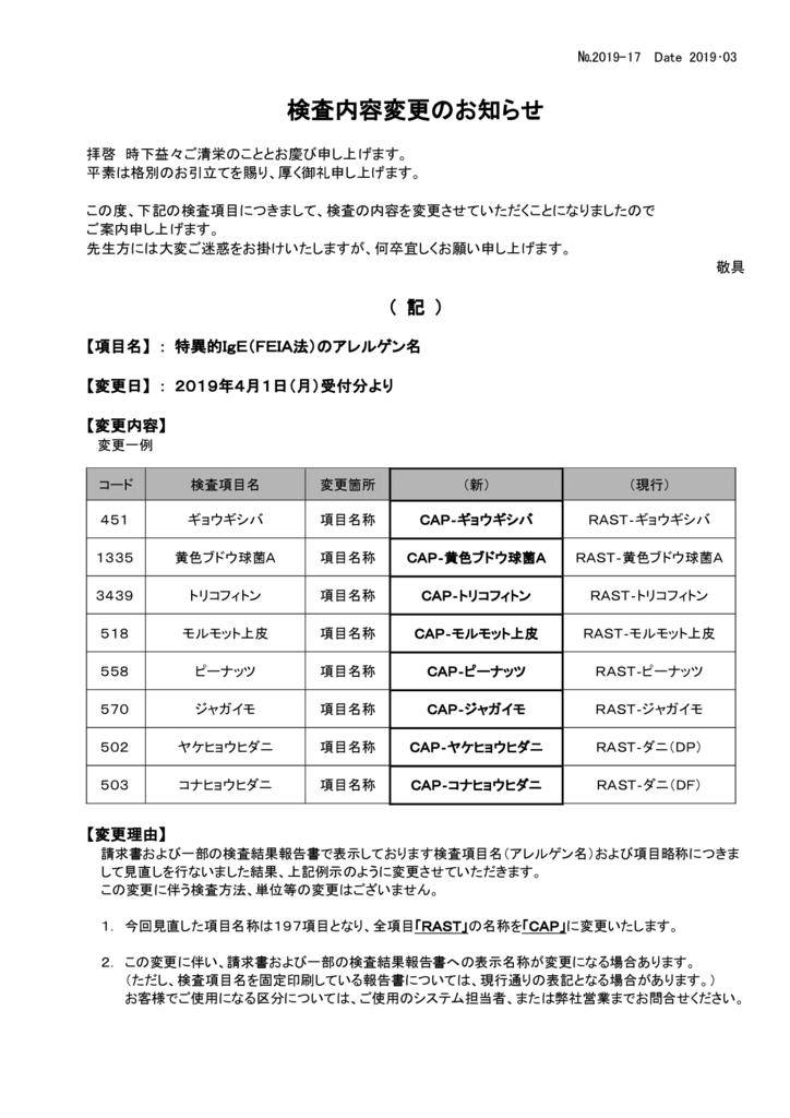 NO-17検査内容変更案内(特異的IGE)のサムネイル