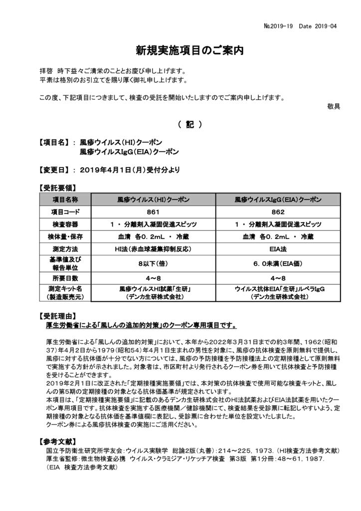 NO-19新規実施項目(風疹クーポン)のサムネイル