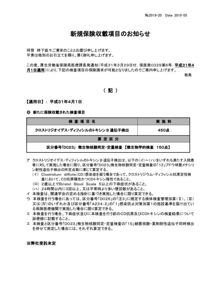 NO-20新規保険適用案内(クロストリジオイデス)のサムネイル