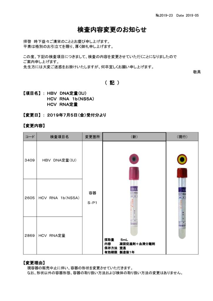 NO-23検査内容変更案内(HBV DNA定量)のサムネイル