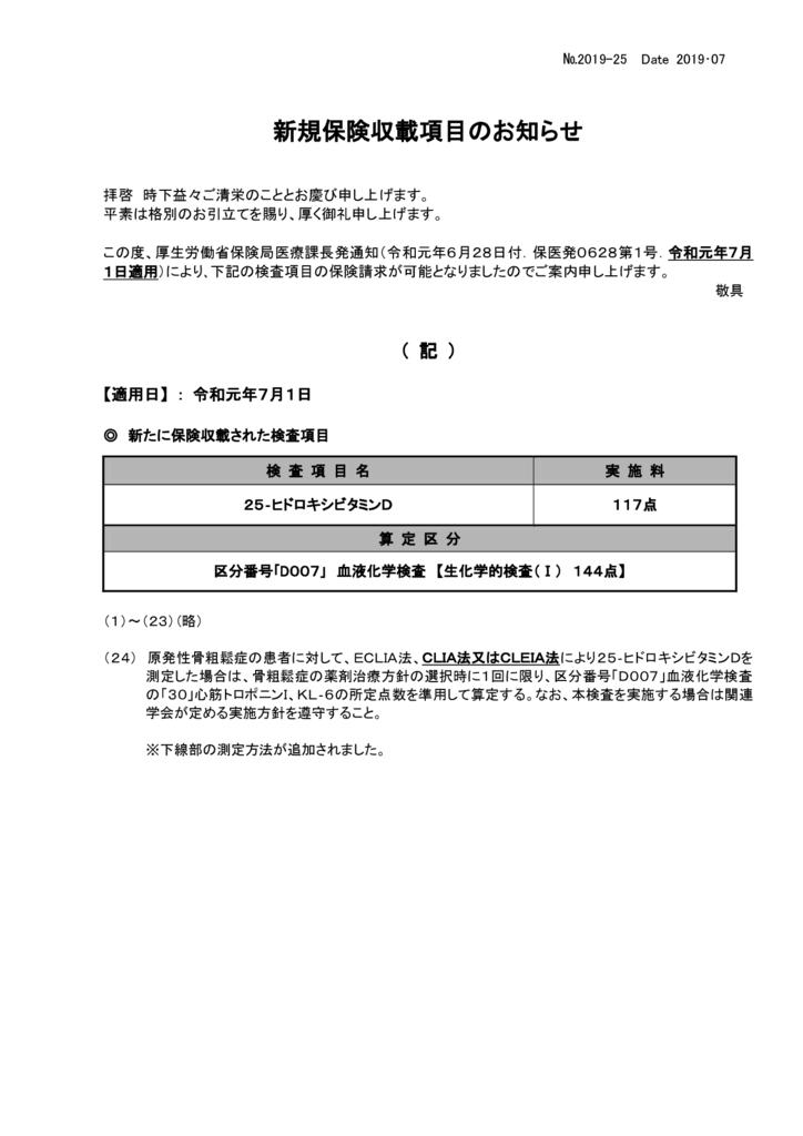 NO-25新規保険適用案内(25-ヒドロキシビタミンD)のサムネイル
