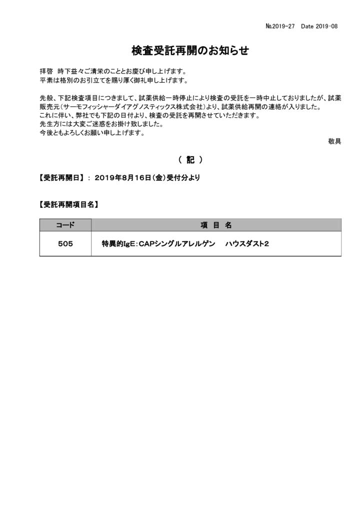 NO-27検査受託再開(ハウスダスト2)のサムネイル
