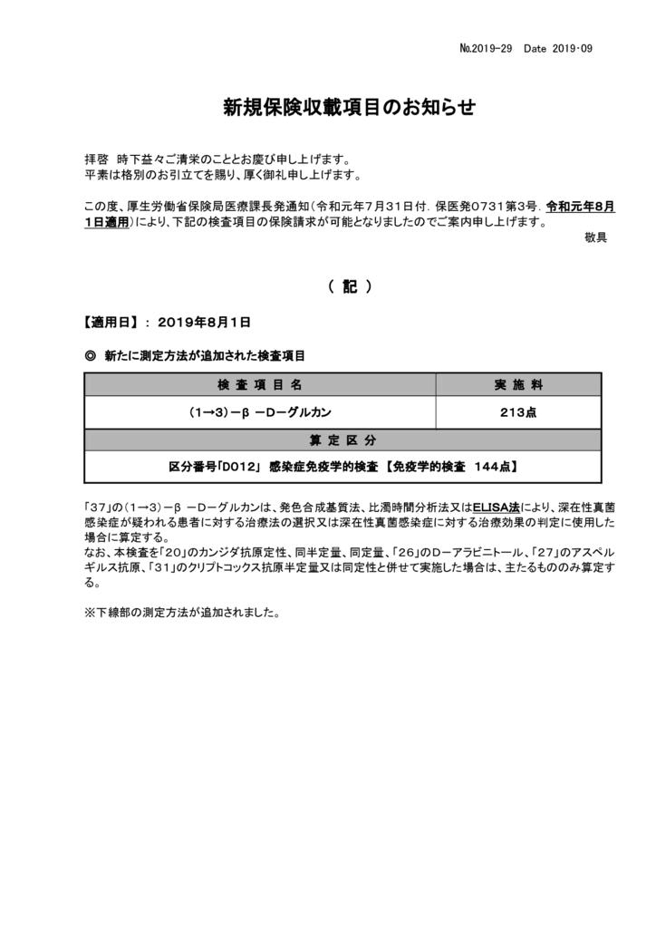 NO-29新規保険適用案内(β-D-グルカン)のサムネイル