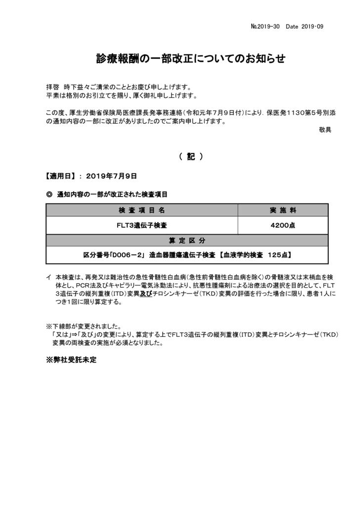 NO-30新規保険適用案内(FLT3遺伝子検査)のサムネイル