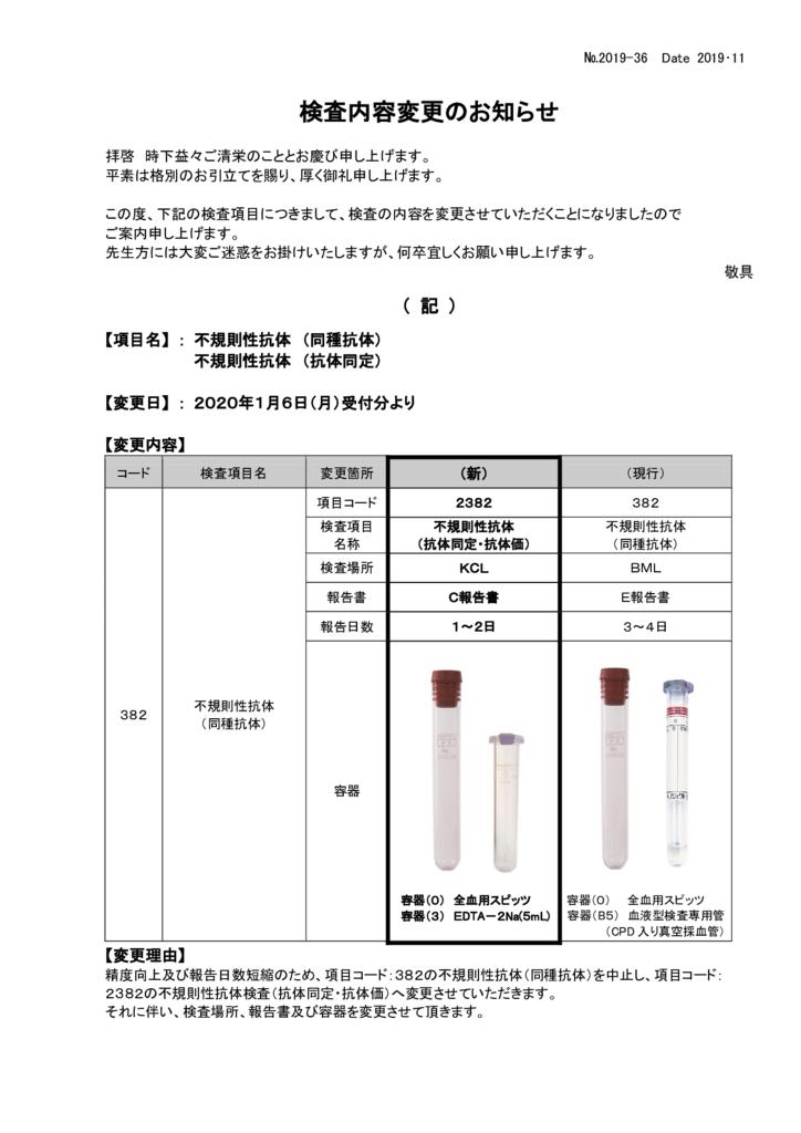 NO-36検査内容変更案内(不規則抗体検査)のサムネイル