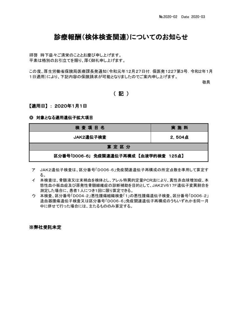 NO-02新規保険適用案内(JAK2遺伝子検査)のサムネイル