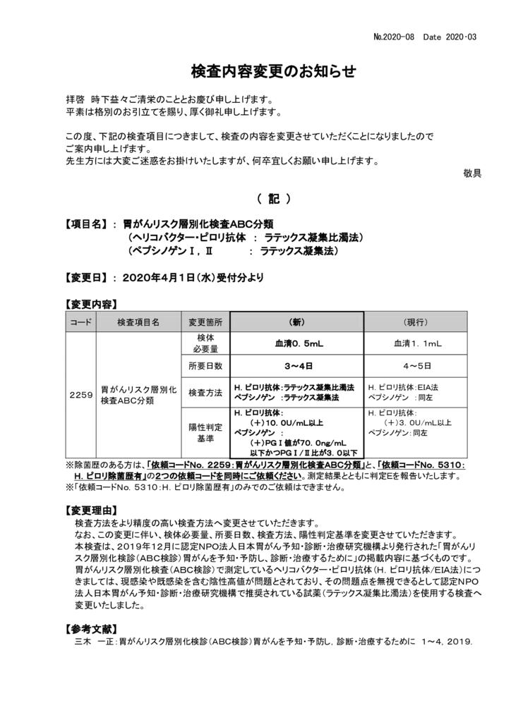 NO-08検査内容変更案内(胃がんリスク層別化検査ABC分類)のサムネイル