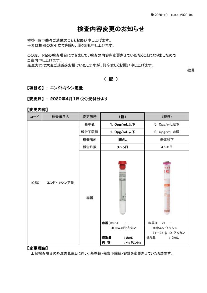 NO-10検査内容変更案内(エンドトキシン)のサムネイル