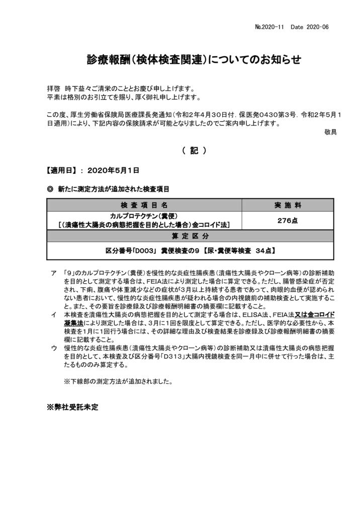 NO-11新規保険適用案内(カルプロテクチン)のサムネイル