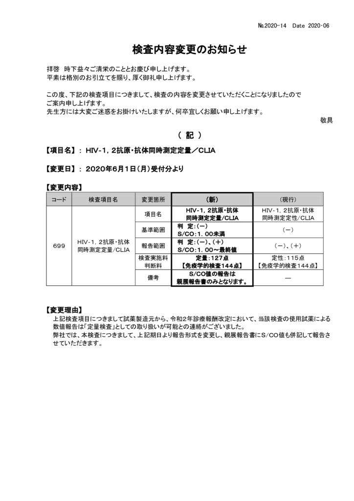 NO-14検査内容変更案内(HIV-1,2抗原抗体)のサムネイル