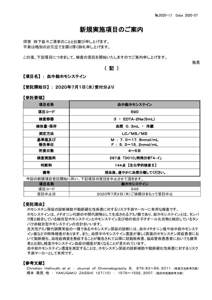 NO-17新規実施項目(血中総ホモシステイン)のサムネイル