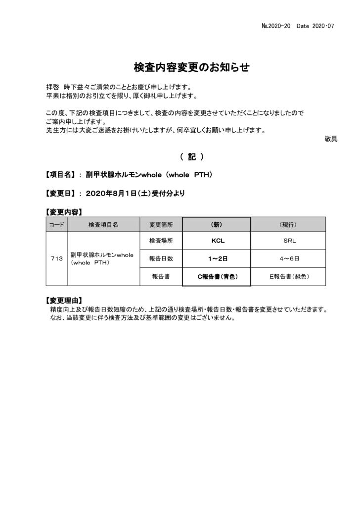 NO-20検査内容変更案内(whole PTH)のサムネイル